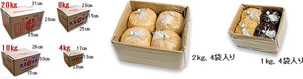 白味噌の業務用、小袋梱包