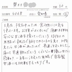 奥村さま、愛知県30代女性の甘酒レビュー