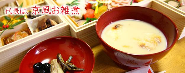 京都風のお雑煮