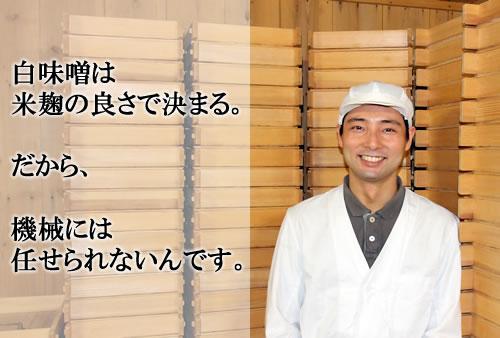 白味噌(西京味噌)は米麹で決まる。だから機械には任せられないんです。