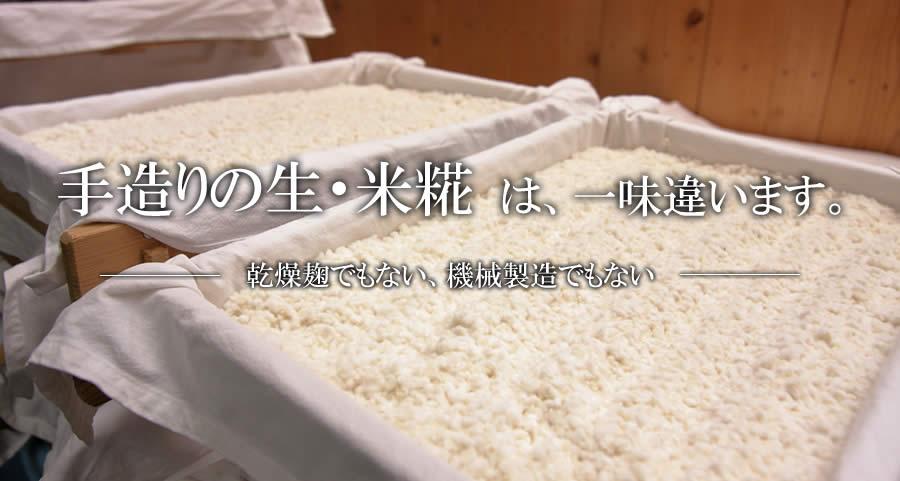 手作りの生・米麹
