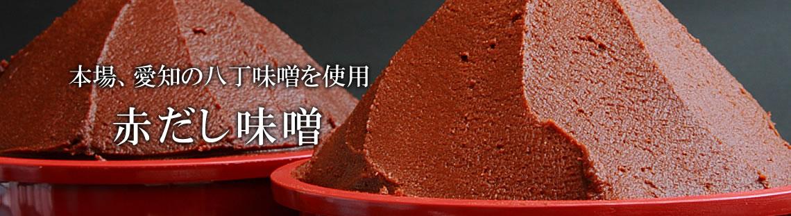 赤だし味噌の商品一覧