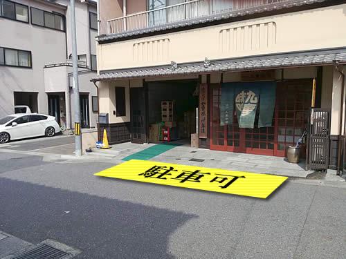 滋賀県大津の九重味噌の駐車場