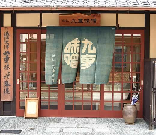 滋賀県大津の九重味噌、店舗外観